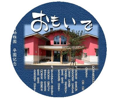 学校アルバム